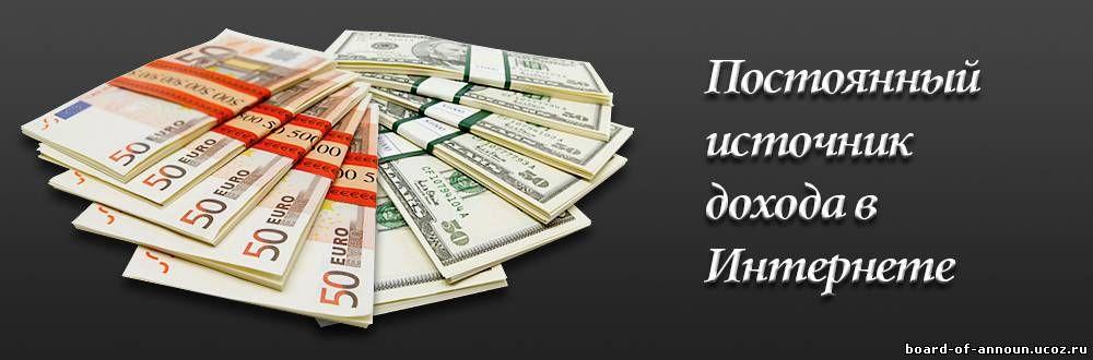 Заработок в интернете хороший доход